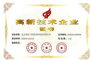 北京智防通过国家高新技术企业审核