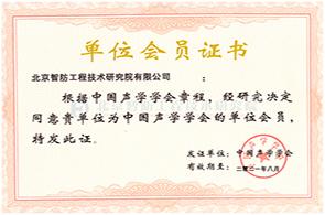 中国声学学会单位会员